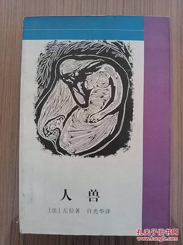 人兽性爱����y�nX�_左拉性爱小说(帕斯卡医生,人兽, 贪欲的角逐,爱情的一