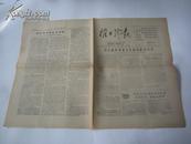 文革报纸--摧旧战报  1967年5月19日 第2期 8开4版