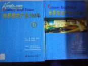 世界房地产业100年(全2册) 大16开(精装)  库存10品
