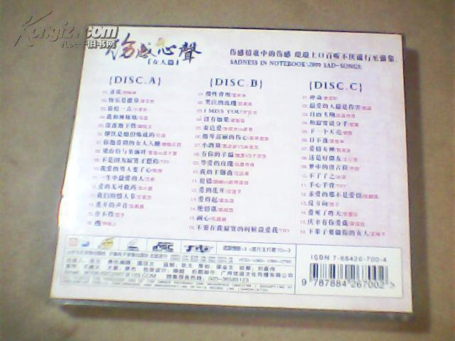旧歌碟音乐光盘(cd):伤感心声--女人篇《酒廊情歌-3  流行主打歌10>-3图片