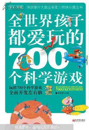 【图】全世界孩子都爱玩的700个科学游戏:全本·珍藏