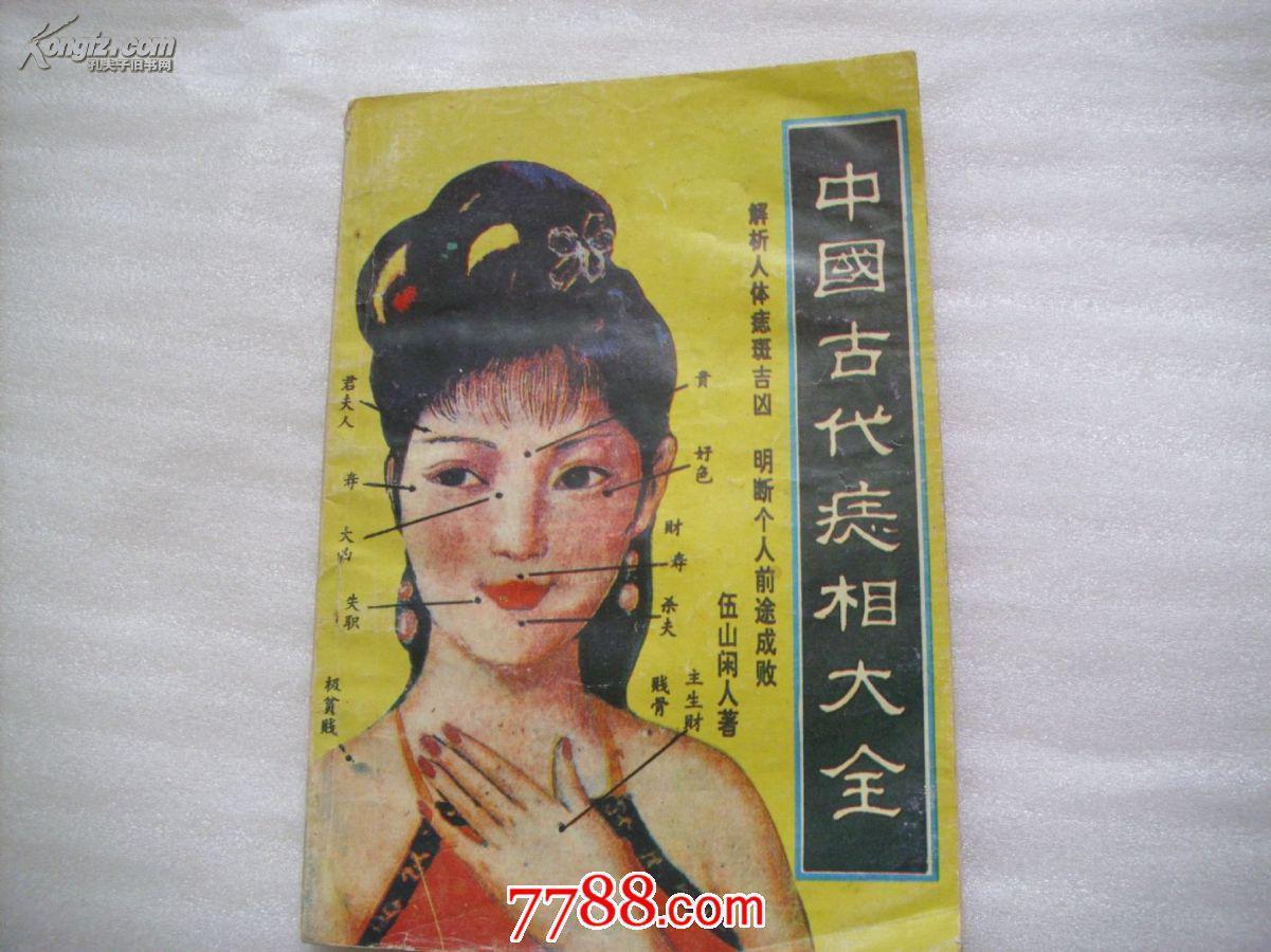 【图】中国古代痣相大全