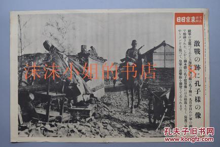 侵华史料《激战的印迹 孔子像》东京日日新闻社写真特报 新闻宣传页老照片 东京日日新闻社发行 1937年9月26日 图为9月20日, 在上海战线杨行镇中的孔子庙,日军破坏的孔子像