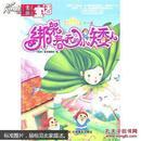 意林童话皇冠童话屋:绑架春天的小矮人(美绘版)