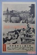 侵华史料《罗店镇中的中国难民》 东京日日新闻社写真特报 新闻宣传页老照片 东京日日新闻社发行 1937年9月8日 图为8月31日,和知部队进入罗店镇后,街区的惨状。下图为上海杨树浦中的中国难民