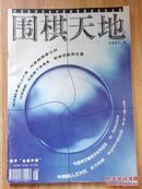 《围棋天地》2001.8,总第188期。(新人王  古力  新闻图。)