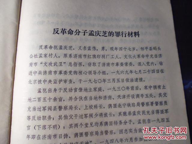 【图】1977年中共济南市委办公室《彻底揭发