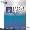 现代仪器分析(第2版)【正版附盘】