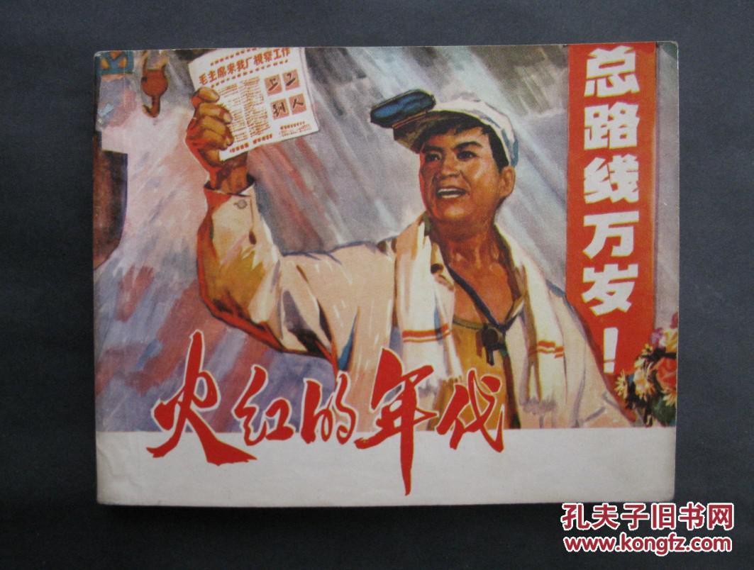 火红的年代电视剧29集 图片合集图片