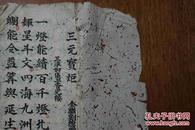 法术书《三元宝炬》金滩刘德显抄写