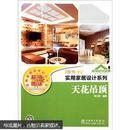 实用家居设计系列:天花吊顶