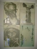 当代中国画家素描集系列丛书4本:刘巨德素描集.颜铁良素描集.张翔素描集..许荣初素描集  8开共4本,