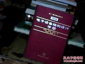 电子设备结构设计手册
