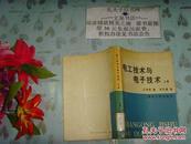 电工技术与电子技术.上册》文泉技术类50416-5