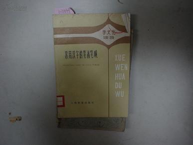 常用汉字的笔画顺