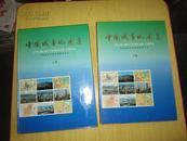 中国城市地图集(上下册)两册全,8开硬精装有护封,全彩铜版纸印,印数:10000册,定价:520元