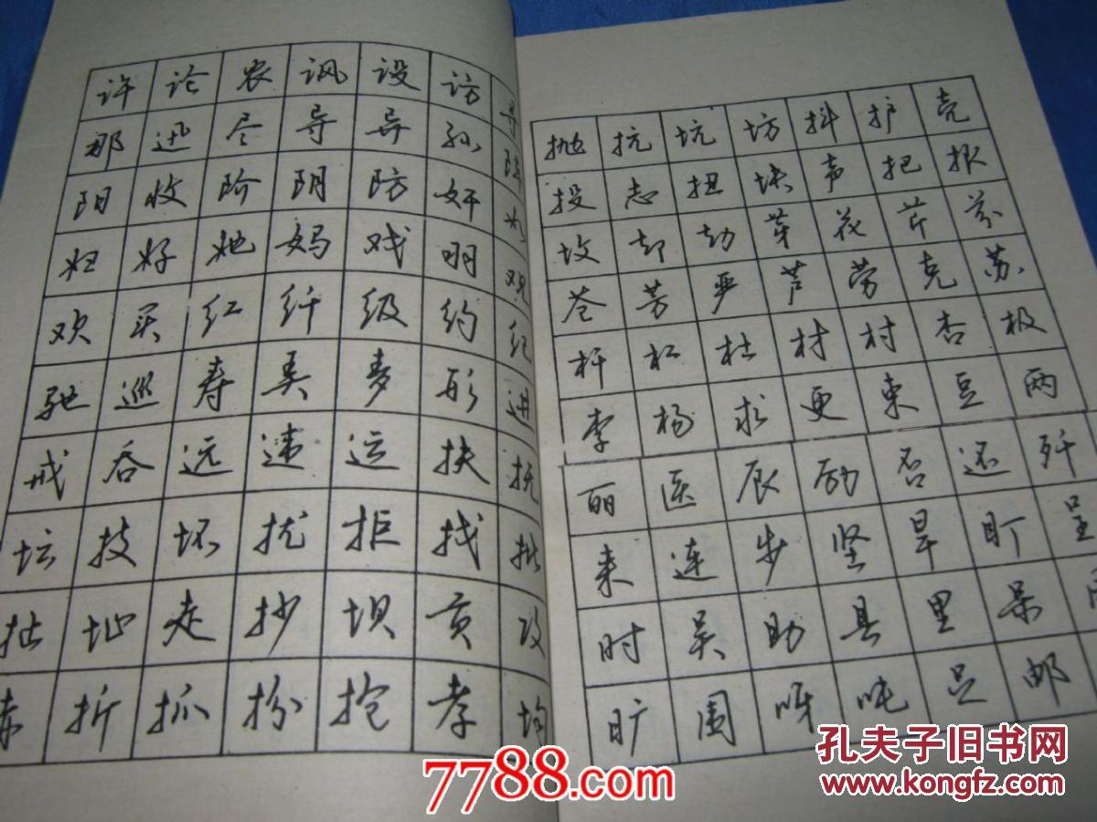 3500常用字钢笔行书字帖图片