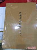 前尘梦影新录(实物实拍布面精装,珍贵手稿与精校录文对照版 !)