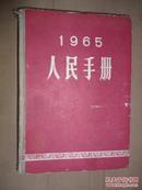 1965 人民手册