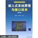 嵌入式系统原理与接口技术(第2版)