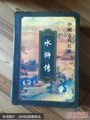 水浒传施耐  庵著北京燕山出版社百回本