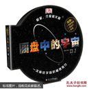 DK系列丛书 圆盘中的宇宙
