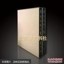 新中国出土墓志·陕西【叁】(上、下册)