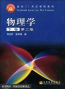 物理学(下卷)第三版