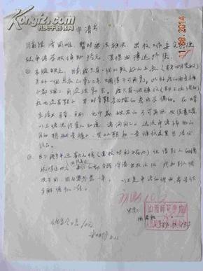 山西师范学院人民助学金审议委员会-困难申请书(1957年)申请10元