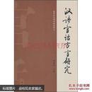 汉语官话方言研究(大16开精装本)