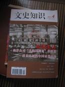 文史知识(2011/4)
