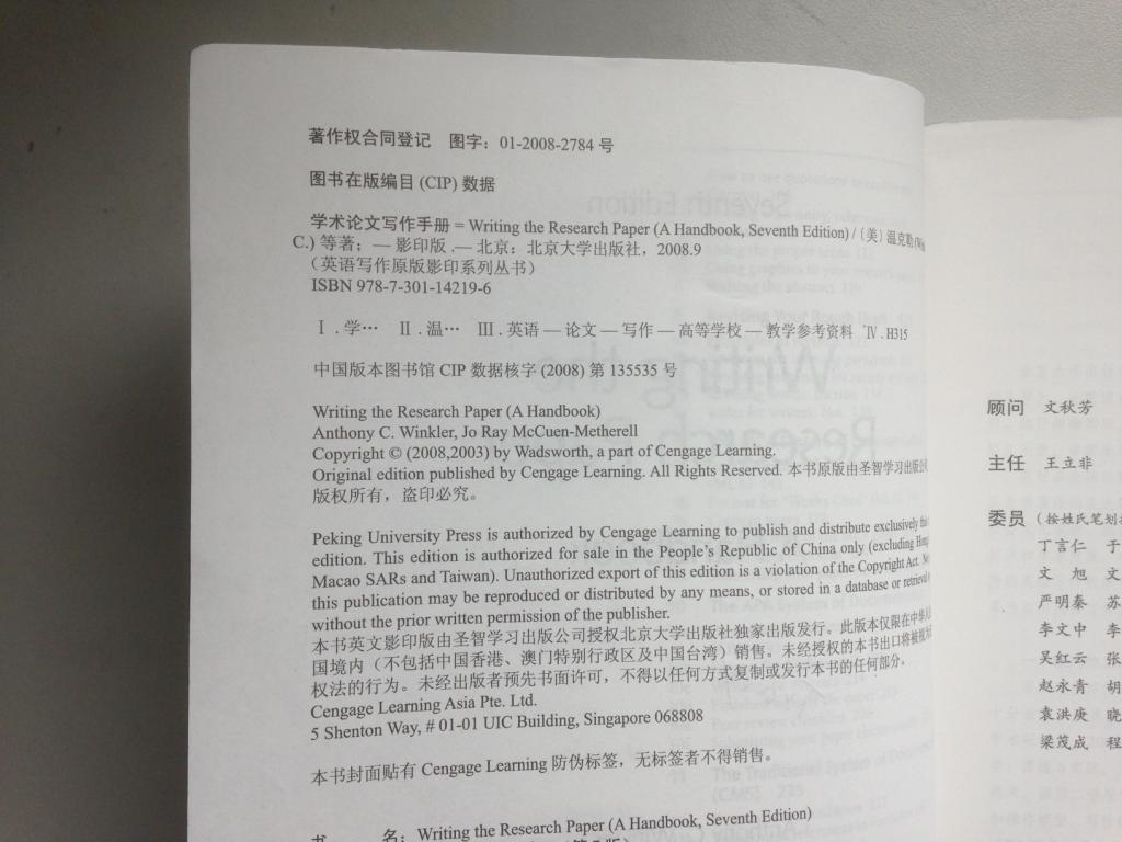 学术论文写作格式_学术论文写作手册 第7版 北京大学 出版社 近10品!