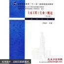 土木工程(专业)概论(第3版)