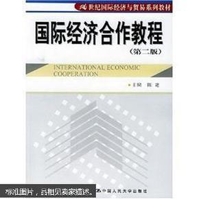 21世纪国际经济与贸易系列_中国对外贸易 21世纪国际经济与贸易专业系列教材