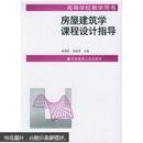 高等学校教学用书:房屋建筑学课程设计指导