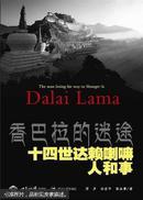 香巴拉的迷途 : 十四世   达赖    喇嘛人和事 : Dalai Lama