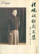 程砚秋戏剧文集(16开)(新书)现货保障