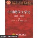 中国现代文学史:1917-1997(上册)