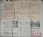 光明日报 1978年3月 (缺;14.18.28.29.31) 共26张