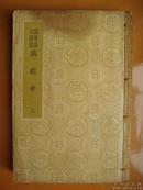 民国25年出版清末政坛大家康有为著《伪经考》(2卷).大家作品,可读可藏.355页