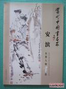 当代中国画名家 安滨水墨人物画选签赠本