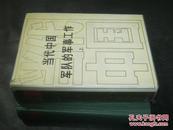 当代中国军队的军事工作 (上下 册)(精装)上册有护封 下册无