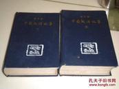 获奖连环画套书《中国成语故事》连环画  32开蓝面精装  第三册  戴敦邦程十发等连坛名家合绘