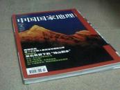 中国国家地理 2012.4
