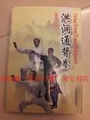 正版原版 洪洞通背拳 杨祥全 2012年 427页 约9品