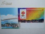 中华人民共和国香港特别行政区成立纪念首日封