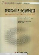 自考教材 11747 管理学与人力资源管理 中英合作商务管理专业