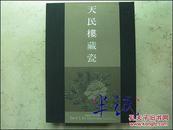 天民楼藏瓷 一函两册全 1998年初版精装