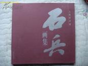 人民艺术家-石兵画集(12开本铜版纸印刷)
