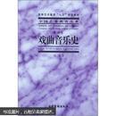 """高等艺术教育""""九五""""部级教材·中国艺术教育大系:戏曲音乐史(戏曲卷)"""